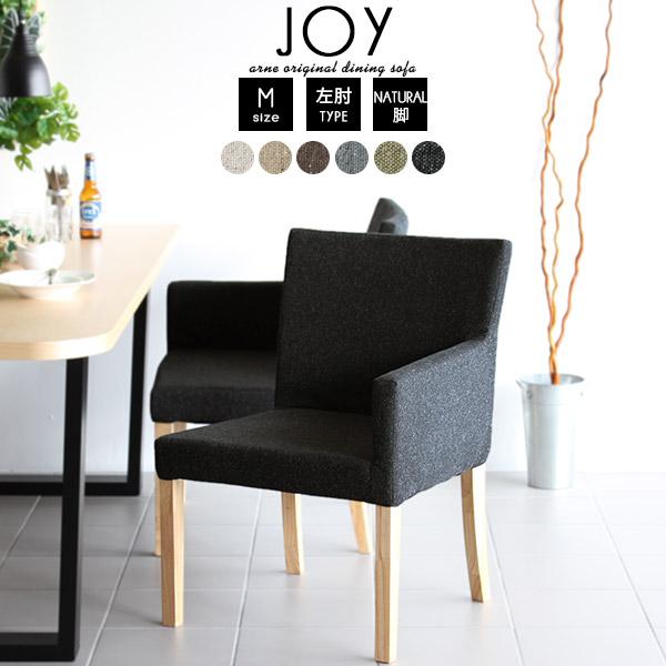 ダイニングソファ ダイニングチェア 椅子 チェア カフェ 1P アームチェア 肘掛け椅子 肘つき 肘付き椅子 おしゃれ 一人掛け ダイニングチェアー ソファ ソファー JOY_M NS-7 左肘 NA脚 1脚 1人掛け カフェチェア 食卓椅子 1人掛けソファ 北欧 シンプル モダン 木製