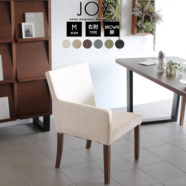 ダイニングソファ ダイニングチェア 北欧 カフェ 椅子 チェア アームチェア 肘つき 肘付き椅子 ソファ ひとりがけ 1P おしゃれ 一人掛け 1人掛け NS-7 JOY_M 右肘 BR脚 1脚 食卓椅子 ソファー カフェチェア ダイニングチェアー 1人掛けソファ シンプル ブラウン モダン 木製
