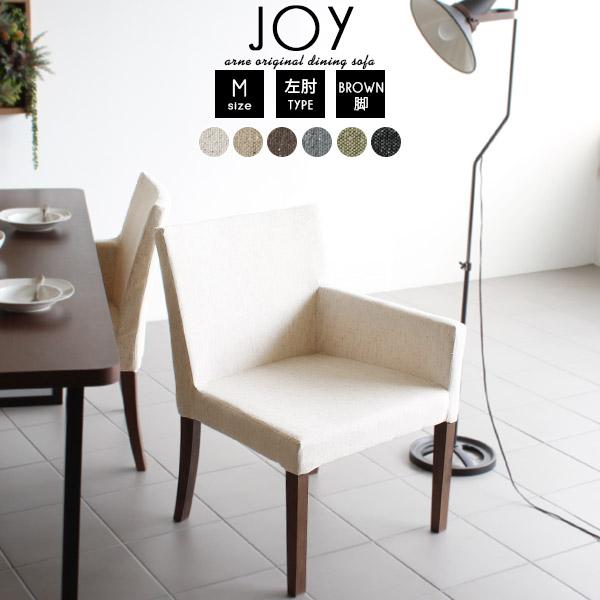 ダイニングソファ ダイニングチェア 北欧 カフェ 椅子 チェア ソファ 肘つき アームチェア 肘付き椅子 1P おしゃれ ダイニングチェアー 一人掛け ひとりがけ JOY_M NS-7 左肘 BR脚 1脚 食卓椅子 ソファー 1人掛け カフェチェア 1人掛けソファ シンプル ブラウン モダン 木製