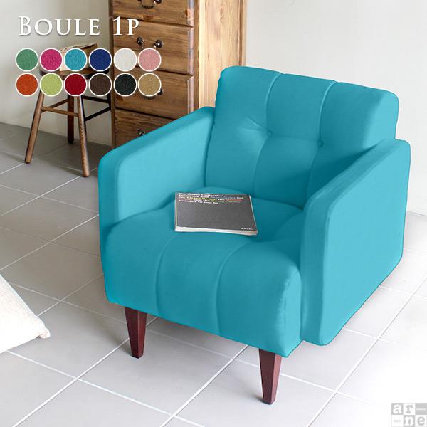 ソファ ソファー チェア 背もたれ 1人掛け 1人 布張り おしゃれ ローソファー ひとりがけ ボタン 椅子 リビング デザイン インテリア arne 国産 日本製 Boule1P_ソフィア