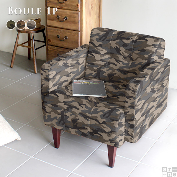 ソファ ソファー チェア 背もたれ 1人掛け 1人 布張り おしゃれ ローソファー ボタン ひとりがけ 椅子 リビング デザイン インテリア arne 国産 日本製 Boule1P_迷彩