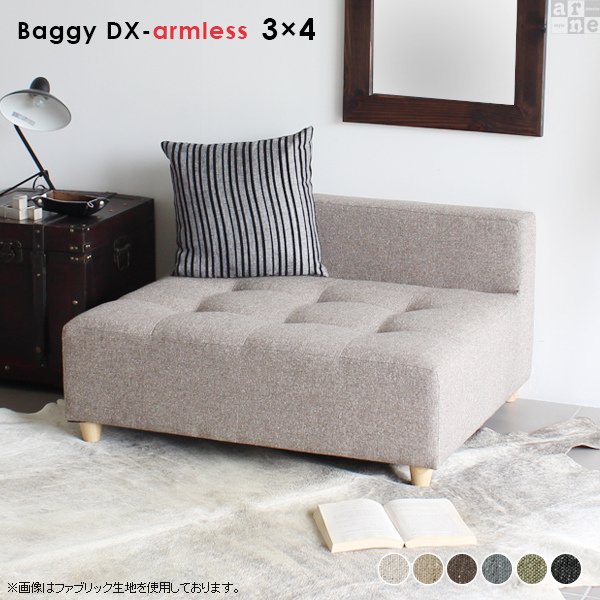 Baggy DX-アームレス 3×4 NS