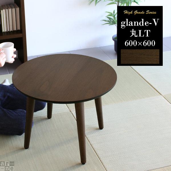 ローテーブル 円形 北欧 丸 センターテーブル ウォールナット 低め 一人用 丸テーブル ダイニング ロー テーブル リビングテーブル 丸型テーブル サイドテーブル 机 日本製 カフェテーブル ラウンドテーブル 食卓テーブル モダン 和室 和室用 高級感 新生活 おしゃれ glande