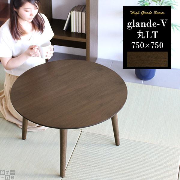 ローテーブル ロー 丸 センターテーブル サイドテーブル テーブル リビングテーブル 机 日本製 カフェテーブル ラウンドテーブル 食卓テーブル 北欧 モダン 高級感 デスク ウォールナット DESK 新生活 おしゃれ glande-V 750×750丸LT 国産 作業台 デザイン