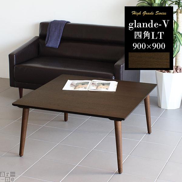 ローテーブル ウォールナット ロー 四角 日本製 座卓 サイドテーブル 食卓テーブル 北欧 センターテーブル 正方形 テーブル カフェテーブル 机 リビングテーブル モダン 高級感 デスク つくえ DESK 新生活 おしゃれ glande-V 900×900四角LT 国産 作業台