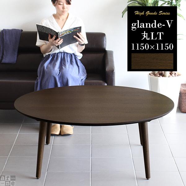 ローテーブル ウォールナット ロー 丸 サイドテーブル 日本製 食卓テーブル 北欧 センターテーブル テーブル カフェテーブル 机 リビングテーブル ラウンドテーブル モダン 高級感 デスク DESK 新生活 おしゃれ glande-V 1150×1150丸LT 国産 作業台 デザイン