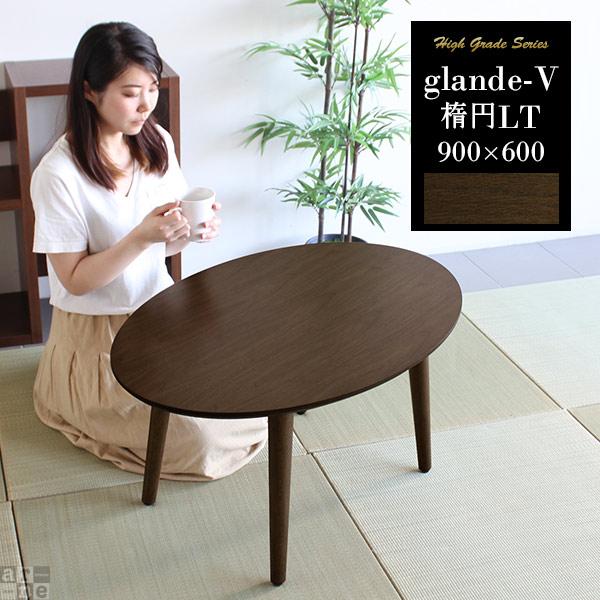 ローテーブル ウォールナット ロー 楕円 食卓テーブル サイドテーブル 日本製 北欧 センターテーブル テーブル カフェテーブル 机 リビングテーブル 楕円テーブル モダン 高級感 デスク DESK 新生活 おしゃれ glande-V 900×600楕円LT 国産 作業台 デザイン