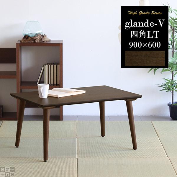 ローテーブル ウォールナット ロー 四角 サイドテーブル 日本製 食卓テーブル 北欧 センターテーブル テーブル カフェテーブル 机 リビングテーブル 正方形 モダン 高級感 デスク DESK 新生活 おしゃれ glande-V 900×600四角LT 国産 作業台 デザイン