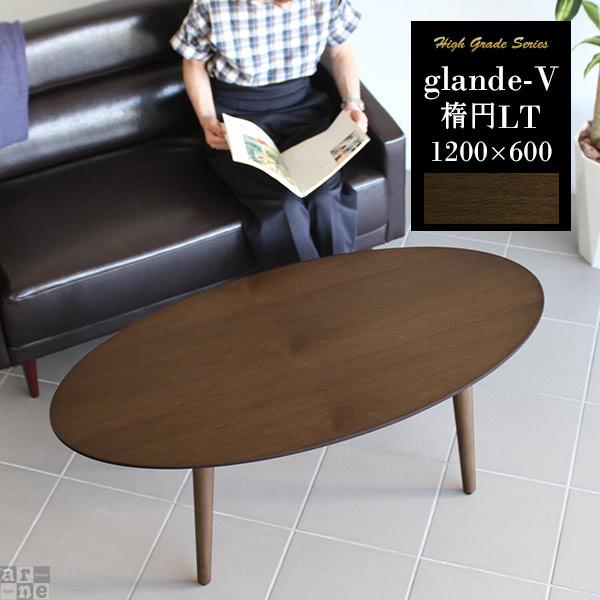 ローテーブル 120cm ウォールナット ロー 楕円 サイドテーブル 日本製 食卓テーブル 北欧 センターテーブル テーブル カフェテーブル 机 リビングテーブル 楕円テーブル モダン 高級感 デスク DESK 新生活 おしゃれ 国産 作業台 デザイン glande-V 1200×600楕円LT