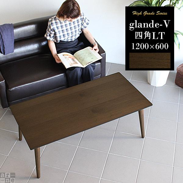 ローテーブル ウォールナット ロー 四角 サイドテーブル 日本製 食卓テーブル 北欧 センターテーブル テーブル カフェテーブル 机 リビングテーブル 正方形 モダン 高級感 デスク DESK 新生活 おしゃれ glande-V 1200×600四角LT 国産 作業台 デザイン