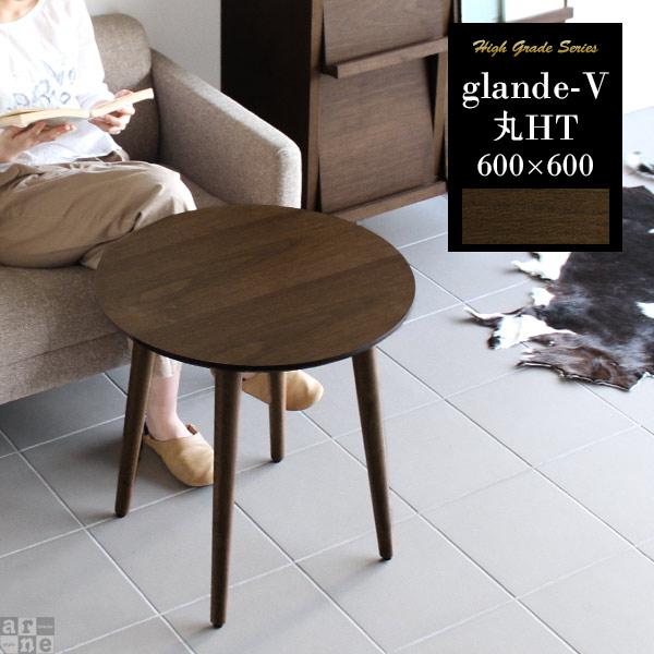 ダイニングテーブル 小さい 丸 北欧 円形 円 丸テーブル 丸型 ミニ ハイテーブル ウォールナット 丸型テーブル 丸いテーブル サイドテーブル 日本製 カフェ テーブル 高さ60cm ラウンド リビングテーブル センターテーブル カフェテーブル ラウンドテーブル 高級感 おしゃれ