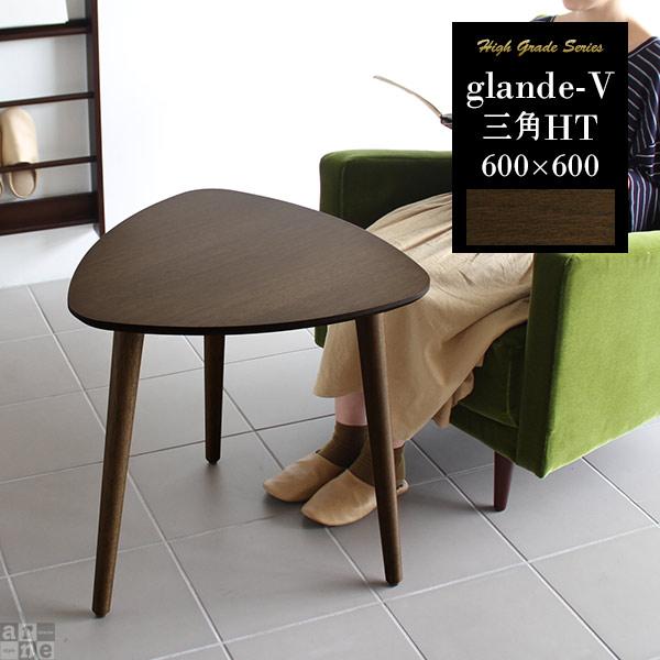 ハイテーブル ウォールナット ダイニングテーブル カフェテーブル 三角 机 センターテーブル デザインテーブル 食卓テーブル テーブル 高さ60cm サイドテーブル 日本製 リビングテーブル 北欧 モダン 高級感 デスク DESK おしゃれ 600×600三角HT 国産 作業台