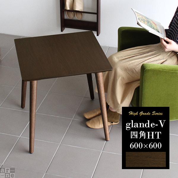 ハイテーブル ウォールナット ダイニングテーブル カフェテーブル 四角 机 センターテーブル 正方形 食卓テーブル テーブル サイドテーブル 日本製 リビングテーブル 北欧 モダン 高級感 デスク DESK 新生活 おしゃれ glande-V 600×600四角HT 国産 作業台 デザイン