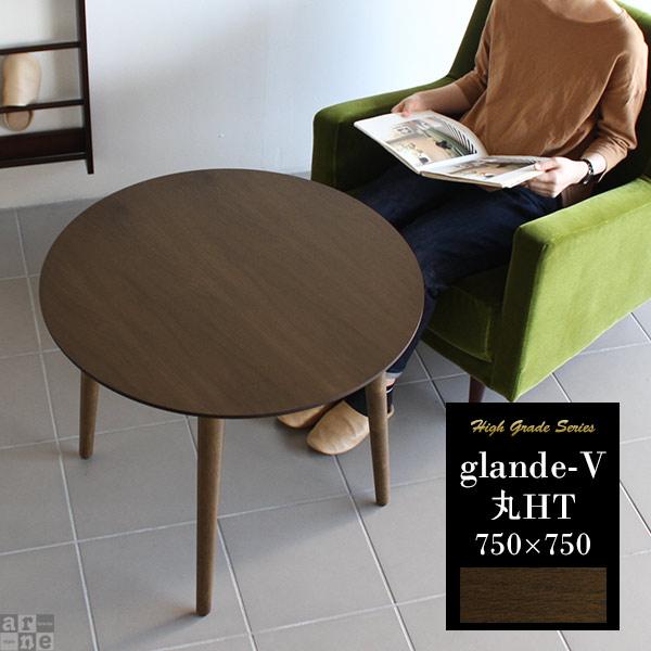 ダイニングテーブル 丸 北欧 円形 円 丸テーブル 丸型 ハイテーブル ウォールナット 丸型テーブル 丸いテーブル カフェテーブル 机 カフェ テーブル ラウンド センターテーブル ラウンドテーブル サイドテーブル 日本製 リビングテーブル モダン 高級感 おしゃれ glande