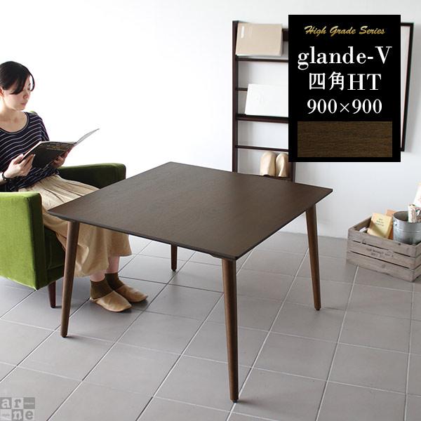 テーブル 正方形 高さ60cm 高さ60 ソファテーブル 高め ダイニングテーブル 四角 ウォールナット センターテーブル おしゃれ サイドテーブル 机 リビングテーブル 食卓テーブル 日本製 カフェテーブル 北欧 モダン 高級感 デスク 90 glande-V 900×900四角HT