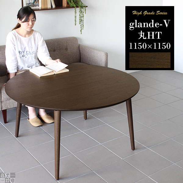 ダイニングテーブル 丸型 円形 円 丸テーブル 丸 北欧 ハイテーブル 丸型テーブル 丸いテーブル ウォールナット センターテーブル おしゃれ カフェ テーブル ラウンド サイドテーブル 日本製 カフェテーブル リビングテーブル ラウンドテーブル モダン 高級感 glande