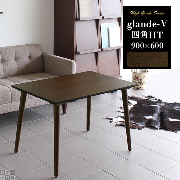 ハイテーブル ダイニングテーブル 四角 ウォールナット センターテーブル おしゃれ サイドテーブル テーブル 高さ60cm 食卓テーブル 日本製 カフェテーブル 机 リビングテーブル 正方形 北欧 モダン 高級感 DESK デスク glande-V 900×600四角HT 国産 作業台 デザイン