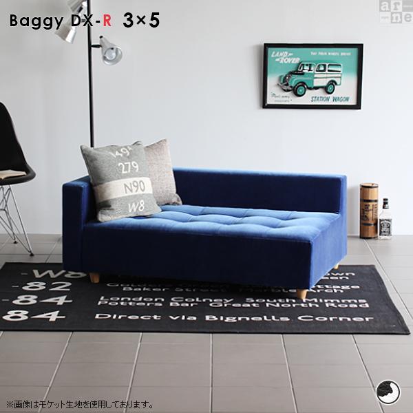 コーナー ベンチ ソファ ベンチソファー ソファベンチ おしゃれ レトロ アンティーク ロー 北欧 ロータイプ 低め リビング 待合室 ロビー ホテル 高級 BaggyDX-R_3×5_チャッピー生地