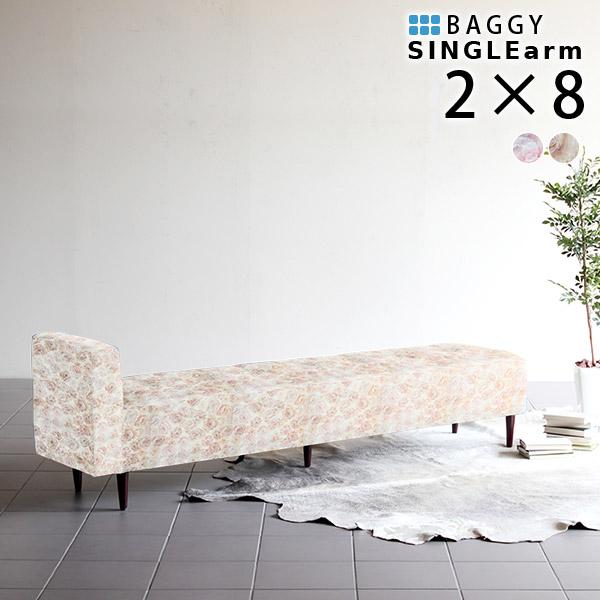 ベンチ ソファ 背もたれのない ソファー 3人掛けソファー 北欧 ベンチソファー 背もたれなし ダイニング 2人掛け ベンチ 3人掛け ソファベンチ 待合 肘付 ベッド おしゃれ シンプル デザイン デザインソファ インテリア 待合室 オフィス BaggySA2×8 花柄生地