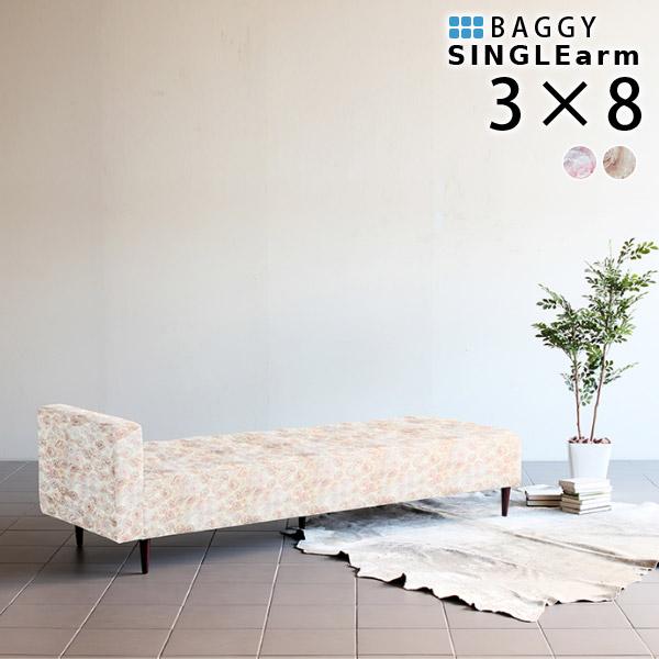 ベンチソファー 背もたれなし ベンチ 背もたれのない ソファー ソファ 2人掛け ベンチチェア 北欧 ソファベッド 幅190 待合室 3人掛け おしゃれ デザインソファー ロータイプ オフィス 待合椅子 肘掛け 肘 BaggySA3×8花柄生地