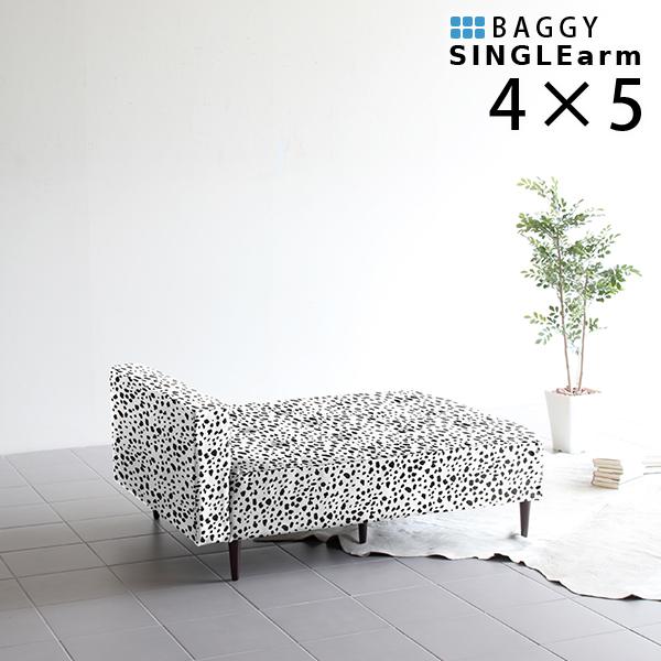 ベンチソファー 背もたれなし ソファ ベンチ 背もたれのない ソファー 2人掛けソファー 北欧 ロビー ダイニング 2人掛け ロータイプ ソファベンチ リビング 肘掛 長椅子 BaggySA4×5 チャッピー生地
