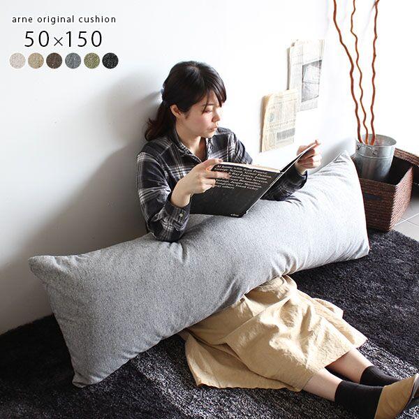 クッション 長方形 ロング 腰痛対策 ロングクッション 長い 抱きつき枕 ロング枕 長い枕 抱き枕 ロングピロー ボディピロー 大きい 特大 大 大きいクッション 中身 ビッグ おしゃれ 大きな ジャンボ 大型 ビッグクッション 日本製 ジャンボクッション 可愛い 50×150