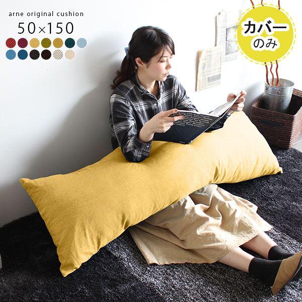 クッションカバー のみ ロングクッションカバー 日本製 ロング枕カバー 50×150 ロングクッション 抱きつきクッション 抱き枕 ロング枕 ボディピロー 抱きまくら 枕 ダブルサイズ枕 妊婦 インテリア 大きい だきまくら リビング ふかふか ディスプレイ こども キッズ