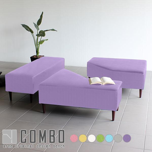 ベンチソファー 背もたれなし ベンチ ソファー ソファ チェア 個性的 スツール モダン セット オフィス リビング 3点セットデザイン デザイナーズ インテリア 椅子 COMBO_3セット クレンズ生地