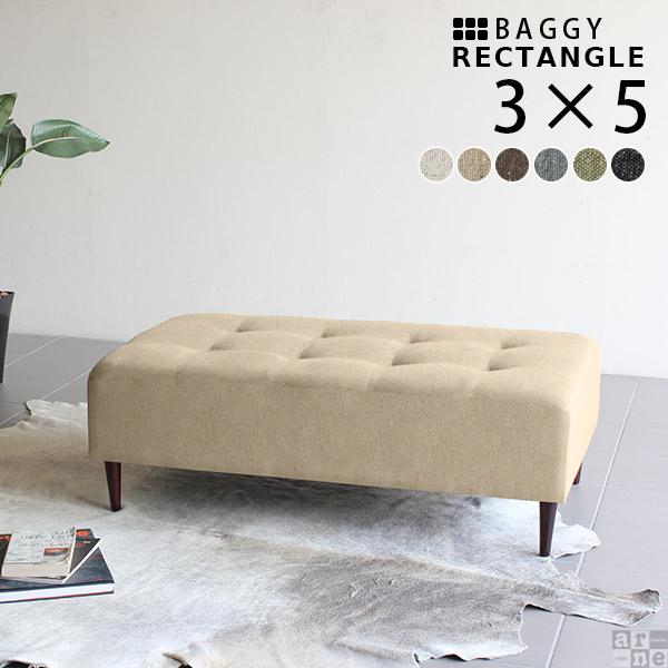 ベンチ ベンチソファー 背もたれなし 病院 待合室 椅子 長椅子ソファ レトロ 日本製 ベンチチェアー おしゃれ 3人掛け 食卓椅子 長椅子 オフィス 北欧 リビング 幅120cm BaggyRG 3×5 NS生地