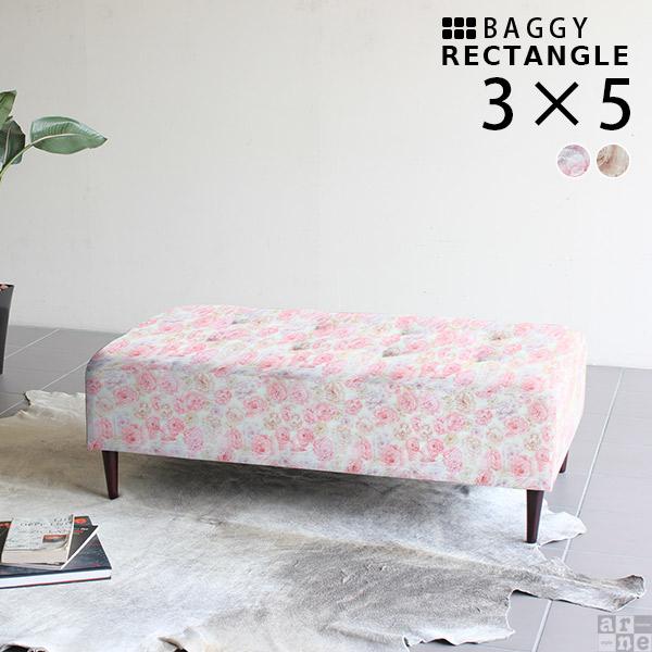 ベンチ ベンチソファー 背もたれなし 病院 待合室 椅子 長椅子ソファ レトロ 日本製 ベンチチェアー おしゃれ 3人掛け 食卓椅子 長椅子 オフィス 北欧 リビング 幅120cm BaggyRG 3×5 花柄生地