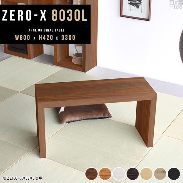 飾り台 北欧 応接テーブル テーブル Zero-X 7050L ナイトテーブル おしゃれ デスク 幅70 奥行50cm 日本製 パソコン サイド �さ42cm ベッド モダン パソコンデスク ミニテーブル リビングテーブル ロー サイドテーブル ローテーブル 小さめ ローデスク 小さい ソファテーブル
