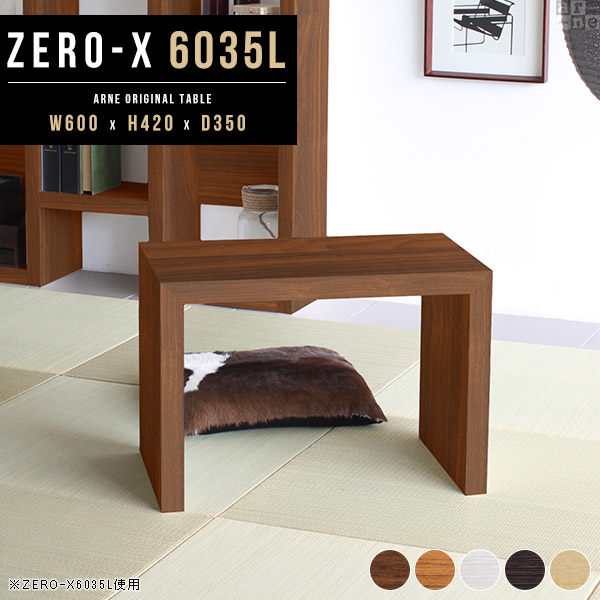 サイドテーブル コの字 木製 ナイトテーブル 小さい カフェ テーブル ソファテーブル パソコンデスク 60cm ローテーブル 木目調 小さめ 北欧 ミニ 白 小さいテーブル おしゃれ オーダーテーブル ローデスク 和室 コンパクト ロータイプ 幅60 奥行35 高さ42 約 高さ40