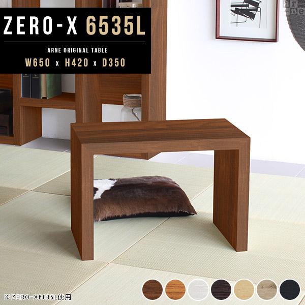 サイドテーブル テーブル ソファテーブル センターテーブル 65cm 木製 北欧 ミニ この字 ラック 作業台 オーダーテーブル インテリア コの字ラック コの字型 おしゃれ コンパクト つくえ ロータイプ サイズオーダー可能 Zero-X 6535L 幅65cm 奥行き35cm 高さ42cm 約 高さ40cm