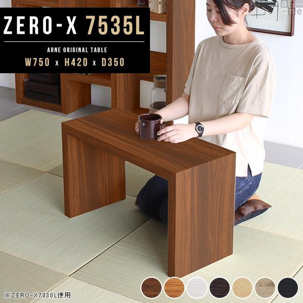 ローテーブル 木目調 75 センターテーブル テーブル コーヒーテーブル 作業台 木製 この字 ラック オーダーテーブル コの字ラック コの字型 コンパクト インテリア おしゃれ デザイン ロータイプ サイズオーダー可能 幅75cm 奥行き35cm 高さ42cm 約 高さ40cm Zero-X 7535L