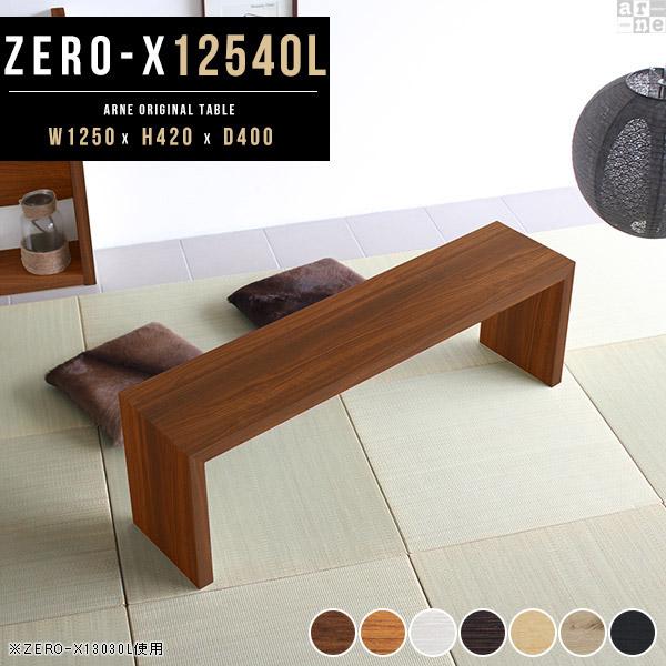 コンソールテーブル ローテーブル ロング テーブル センターテーブル 奥行40 コの字型 和室 ラック 作業台 木製 パソコンデスク コの字ラック 北欧 この字 つくえ おしゃれ オーダーテーブル コンパクト 幅125cm 奥行き40cm 高さ42cm 約 高さ40cm ロータイプ Zero-X 12540L