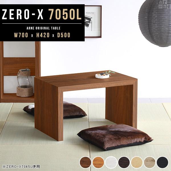 サイドテーブル ナイトテーブル ソファテーブル ローテーブル 幅70 コの字ラック コの字 奥行50 木製 リビング 作業台 パソコンデスク オシャレ インテリア ディスプレイ つくえ リビングテーブル 北欧 70cm ロータイプ 幅70cm 奥行き50cm 高さ42cm 約 高さ40cm Zero-X 7050L