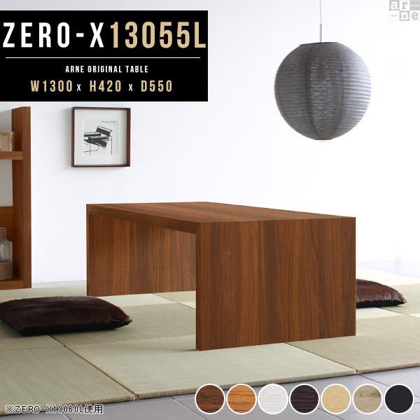 センターテーブル リビングテーブル 130 ローテーブル テーブル 木製 つくえ この字 コの字 コの字ラック インテリア ローデスク ディスプレイ リビング パソコンデスク 高級感 オシャレ 北欧 ロータイプ ナチュラル 幅130cm 奥行き55cm 高さ42cm 約 高さ40cm Zero-X 13055L