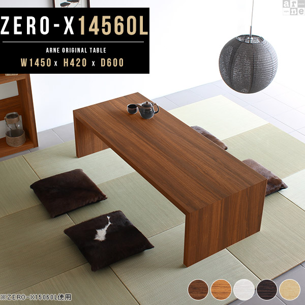 ローテーブル テーブル 大きめ センターテーブル 幅145cm モダン コの字型 北欧 おしゃれ オープン 奥行き60cm 高さ42cm 約 高さ40cm ラック 作業台 リビング インテリア この字 コの字ラック オーダーテーブル シンプル つくえ 机 ロータイプ 低い Zero-X 14560L