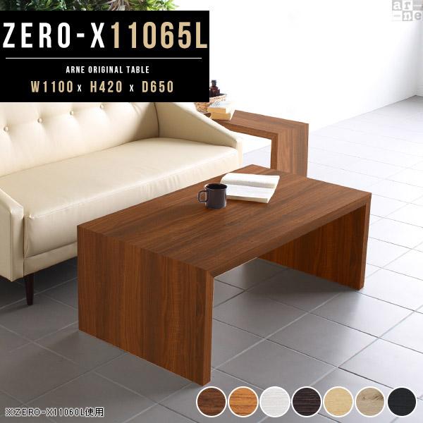 コンソールテーブル ローテーブル テーブル センターテーブル 幅110cm コの字型 北欧 奥行き65cm 高さ42cm 約 高さ40cm 和室 ラック 作業台 リビング インテリア コの字ラック オーダーテーブル 和風 大きめ シンプル つくえ 机 ディスプレイ ロータイプ 低い Zero-X 11065L