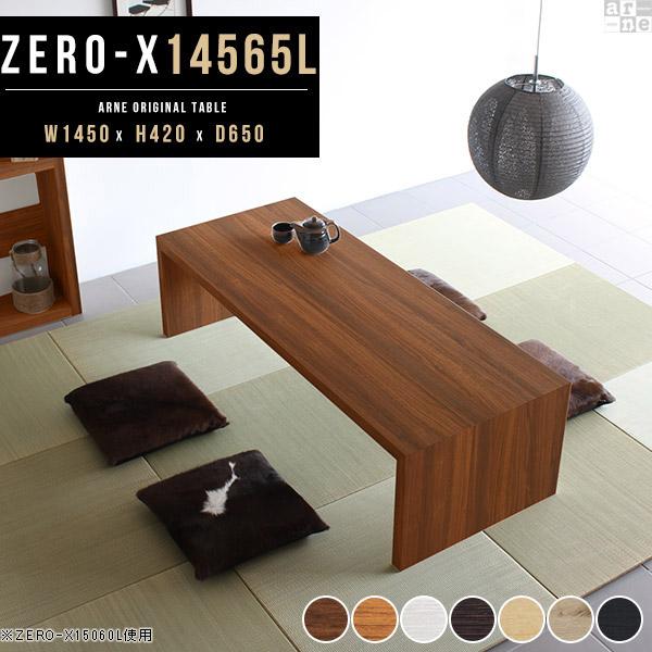 ローテーブル センターテーブル テーブル ラック 作業台 座卓テーブル パソコンデスク コの字ラック 木製 この字 幅145cm 奥行き65cm 高さ42cm 約 高さ40cm オシャレ 北欧 リビング コの字型 和室 大きめ シンプル つくえ 机 ディスプレイ ロータイプ 低い Zero-X 14565L
