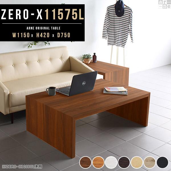 コンソールテーブル ローテーブル テーブル センターテーブル ローデスク 115 幅115cm 奥行き75cm 高さ42cm 約 高さ40cm 北欧 和室 ラック 作業台 オープン リビング コの字型 パソコンデスク コの字ラック 和風 シンプル 大きめ 大きい つくえ 机 ロー 低い Zero-X 11575L