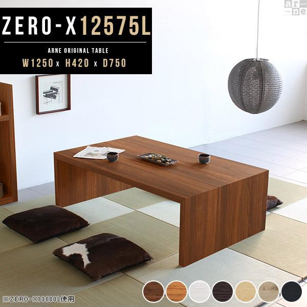 ウッドラック 本棚 ラック テーブル ローテーブル 大きい 座卓テーブル 木製 収納棚 幅125cm 奥行き75cm 高さ42cm 約 高さ40cm 北欧 オープン リビング この字 コの字型 オシャレ パソコンデスク 大きめ コの字ラック シンプル つくえ 机 ロータイプ 低い Zero-X 12575L
