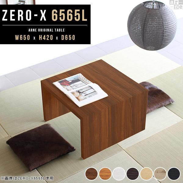 サイドテーブル センターテーブル 机 65cm コーヒーテーブル 北欧 おしゃれ ミニ ブラウン ダークブラウン ナチュラル ホワイトウッド モダン 和室 ラック 作業台 つくえ リビング シンプル コの字 この字 正方形 木製 幅65cm 奥行き65cm 高さ42cm 約 高さ40cm Zero-X 6565L