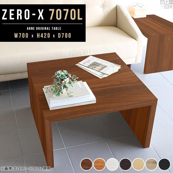 サイドテーブル センターテーブル 机 コーヒーテーブル 北欧 おしゃれ ブラウン ダークブラウン ナチュラル ホワイトウッド モダン ラック 作業台 つくえ リビング シンプル 和風 インテリア コの字 この字 正方形 Zero-X 7070L 木製 幅70cm 奥行き70cm 高さ42cm 約 高さ40cm