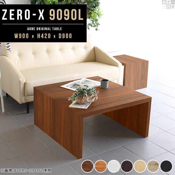 センターテーブル コの字 ローテーブル 90 テーブル コーヒーテーブル 北欧 おしゃれ ブラウン ダークブラウン ナチュラル ホワイトウッド モダン 和室 ラック 作業台 つくえ 机 リビング シンプル 和風 正方形 Zero-X 9090L 木製 幅90cm 奥行き90cm 高さ42cm 約 高さ40cm