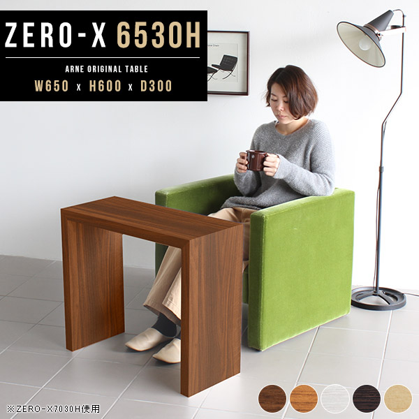 テーブル センターテーブル ダイニングテーブル 65cm 奥行30cm コーヒーテーブル 木製 モダン コの字型 コンパクト 小さめ 省スペース 高さ60cm 細い コの字ラック この字 シンプル インテリア 一人暮らし 1人 北欧 和室 ディスプレイ 机 幅65cm 奥行き30cm Zero-X 6530H