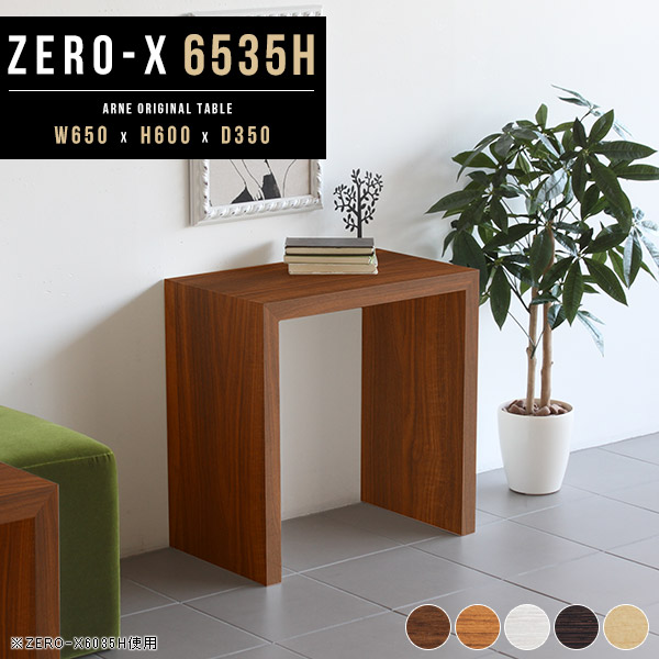 カフェテーブル テーブル 65cm ダイニング デスク 机 ダイニングテーブル パソコンデスク おしゃれ 高さ60cm 和室 小さめ コの字ラック コの字型 シンプル 北欧 モダン オシャレ インテリア 幅65cm ディスプレイ DESK 飾り棚 奥行き35cm サイズオーダー可能 Zero-X 6535H
