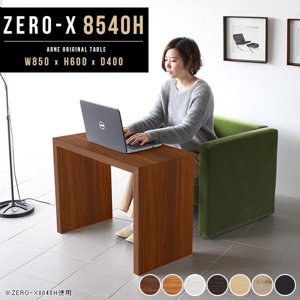 ウッドラック 木製 シェルフ テーブル 机 作業台 パソコンデスク 高さ60cm シンプル コの字型 オシャレ モダン 和室 インテリア 北欧 ソファテーブル コの字ラック この字 ディスプレイ DESK 飾り棚 幅85cm 奥行き40cm ハイタイプ サイズオーダー可能 Zero-X 8540H