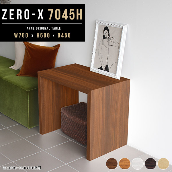 サイドテーブル コの字 ソファテーブル テーブル ラック ダイニングテーブル 北欧 この字 モダン おしゃれ 小さめ ディスプレイ コの字ラック 高さ60cm 奥行45 1人 コの字型 オシャレ インテリア 机 シンプル 和室 飾り棚 幅70cm 奥行き45cm サイズオーダー可能 Zero-X 7045H