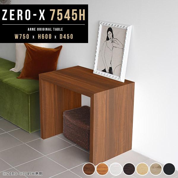 サイドテーブル ナイトテーブル ラック ダイニングテーブル ディスプレイラック 北欧 コの字ラック 高さ60cm おしゃれ ディスプレイ モダン 小さめ オシャレ 本棚 奥行45 机 和室 飾り棚 コの字型 シンプル インテリア 幅75cm 奥行き45cm サイズオーダー可能 Zero-X 7545H